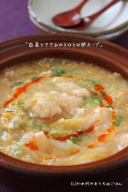 白菜とささみのトロトロ卵スープ 風邪気味のときに|かめ代オフィシャルブログ「かめ代のおうちdeごはん」Powered by Ameba #風邪