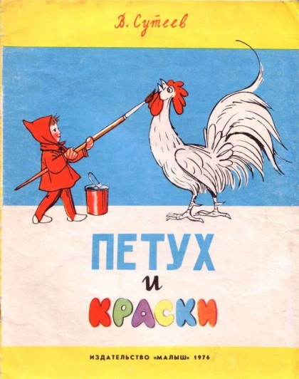 В. Сутеев. Петух и краски