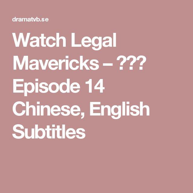 Watch Legal Mavericks – 踩過界 Episode 14 Chinese, English Subtitles