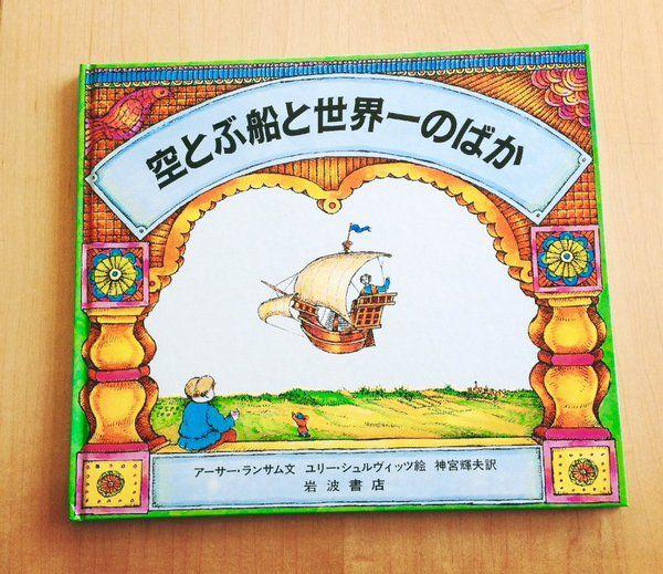 イギリスの児童文学作家のアーサー・ランサムの本が届いた。ゴッホを思わせる様な絵でランサムのストーリーに合ってる。娘の日本語の勉強のためにまず日本語訳を購入した
