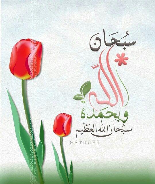 Englisch, Koran, Sprüche, Kalligraphie
