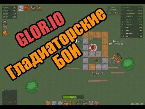 GLOR.IO - АРЕНА| Гладиаторские бои| Клан Youtube/McAXE
