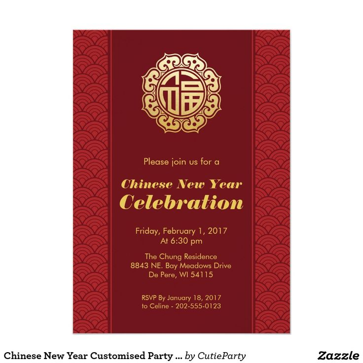 9 best Chinese New Year Invitation images on Pinterest | Chinese New ...