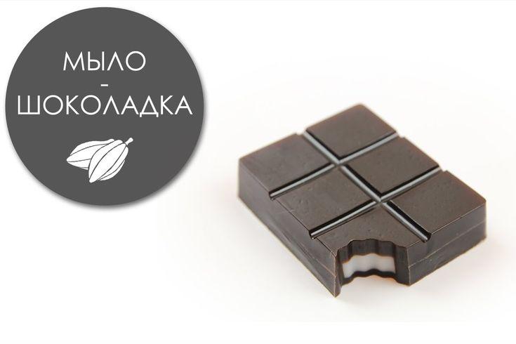 Мыло шоколадка своими руками!