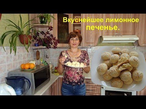 Очень простое печенье, а вкус потрясающий. Самое ароматное и вкусное лимонное печенье. - YouTube