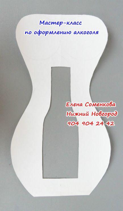 (2) Gallery.ru / Фото #5 - МК по оформлению алкоголя - astra4ka