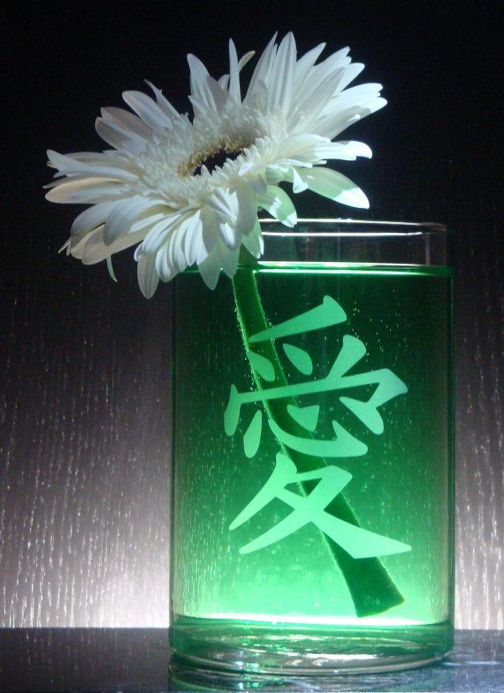 Love kanji  Etched 5 5/8 High Cylinderical Glass by LoveEtching, $30.00