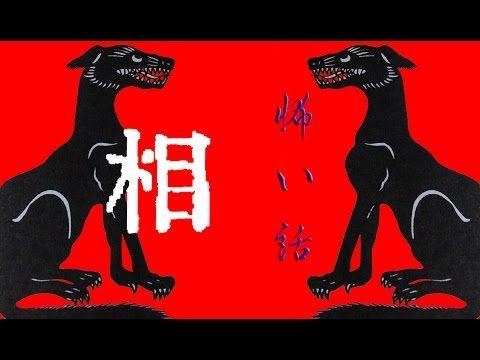 【怖い話】相【朗読、怪談、百物語、洒落怖,怖い】 怖い話朗読動画まとめサイト 麒麟: http://kiriin.com/