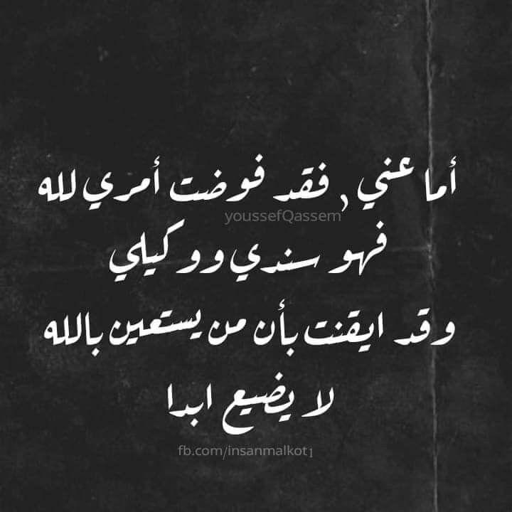 ياااا رب Holy Quotes Quran Quotes Amazing Quotes