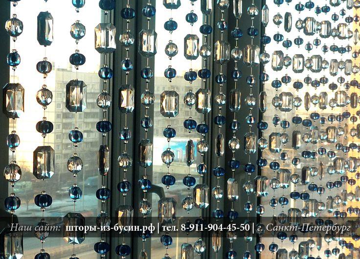 шторы из бусин купить, шторы из бус, декоративные занавески, пластиковые шторы, нити из бусин купить в спб