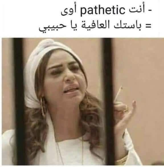 Pin By Fatmah Al Abbassi On شباب علطول Funny Arabic Quotes Arabic Funny Funny Comments