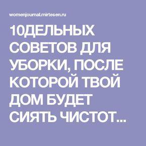 10ДЕЛЬНЫХ СОВЕТОВ ДЛЯ УБОРКИ, ПОСЛЕ КОТОРОЙ ТВОЙ ДОМ БУДЕТ СИЯТЬ ЧИСТОТОЙ!
