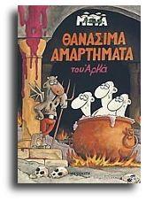 http://www.protoporia.gr/thanasima-amartimata-p-305121.html