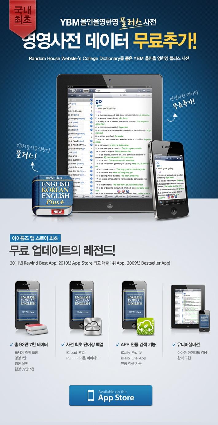 [MobileStore] YBM 사전 어플 홍보 페이지 (이동일):  Internet Site,  Website, Web Site