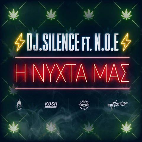 Νέο κομμάτι από τον D.J. Silence με συμμετοχή του N.O.E. Σε μουσική παραγωγή από τον D.J. Silence και στίχους από τον  ΝΟΕ.