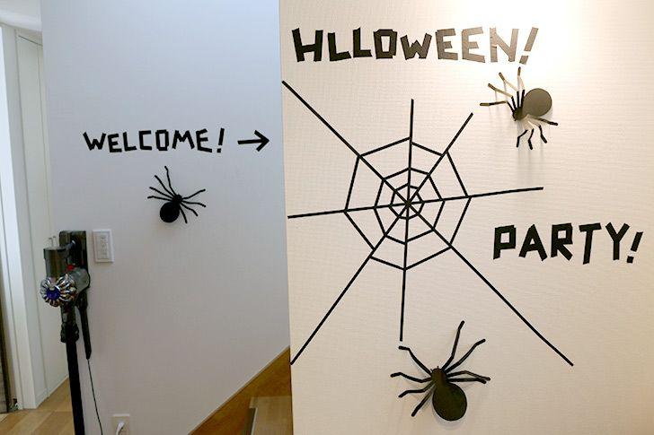 ハロウィン演出 蜘蛛の巣 spider web マスキングテープ
