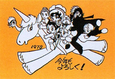 1978年 手塚治虫年賀状