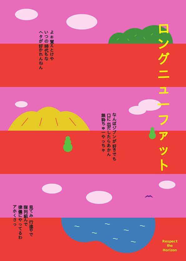 STYLE 2 : Japanse stijl : zeer speciale vorm van grafisch ontwerp ( zeer dynamisch  ,kleurrijk , experimenteel , ...)