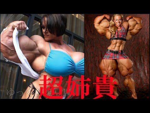 【閲覧注意 超姉貴】筋肉増強剤アナボリックステロイド 海外の女性ボディビルダー達がとんでもないことになっていた‥