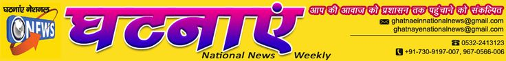 Ghatnaein National News(घटनाएं नेशनल हिंदी न्यूज़) offers breaking news on Internation Get Mobile Optimized unmatched Hindi News Coverage by Ghatnaein National News Hindi News Paper Online.
