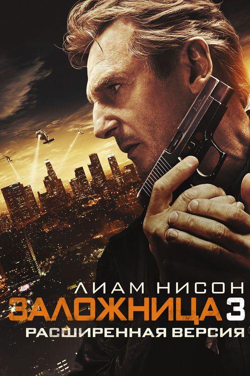 Taken 3 2014 full Movie HD Free Download DVDrip