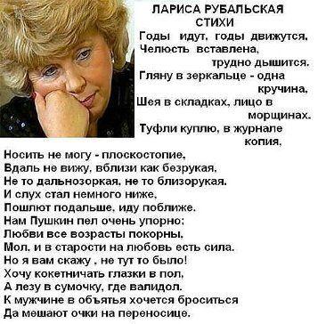 Стихи Ларисы Рубальской