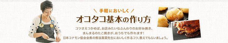 基本のたこ焼き | 手軽においしく オコタコ基本の作り方 | オコタコ・キッチン | 日清フーズ