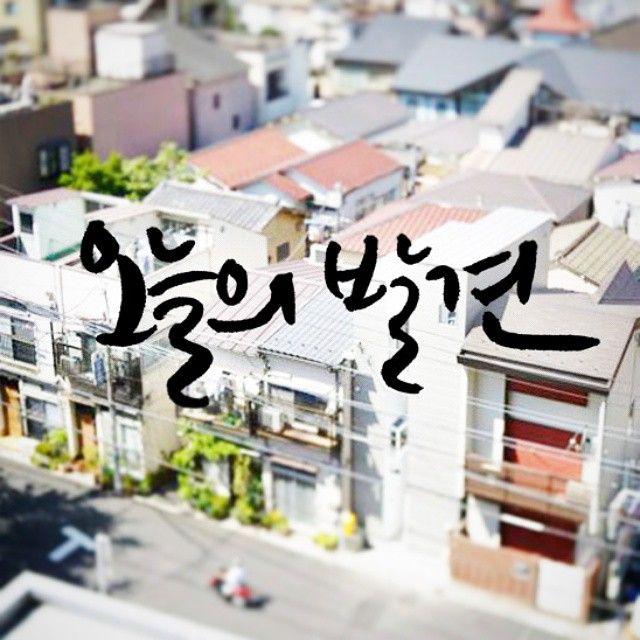 #한글 #캘리그라피 #손글씨 #쿠레타케 #붓펜 #korean #typography #calligraphy #handwriting #font #lettering #오늘의발견 #협소주택