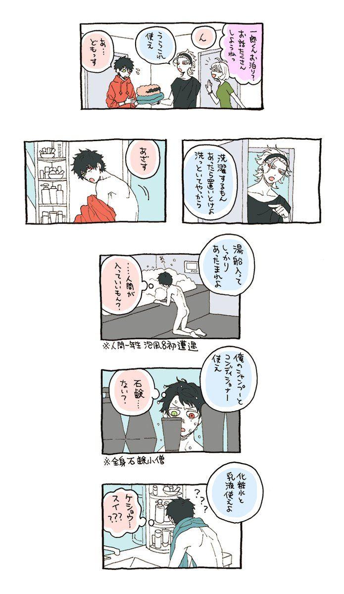 さっちゃん sachiiiio123 さんの漫画 65作目 ツイコミ 仮 漫画 マンガ ちゃん