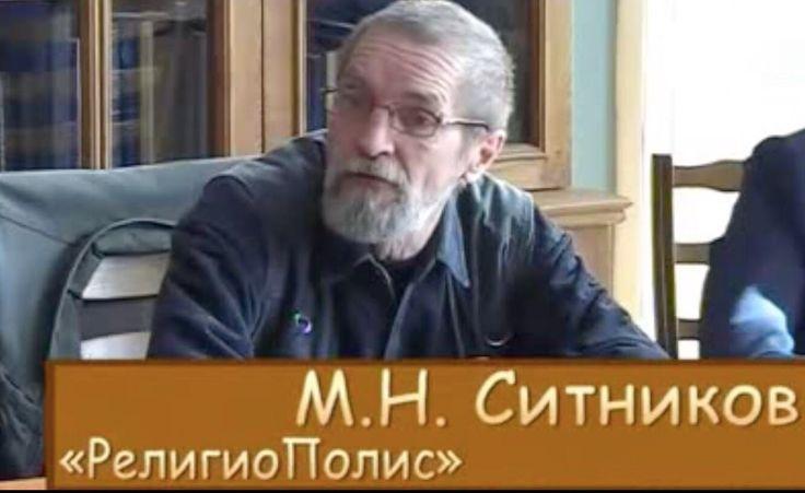 """Михаил Ситников: """"ФЭКРИС и А. Дворкин - это инфекция и оплот человеконен..."""