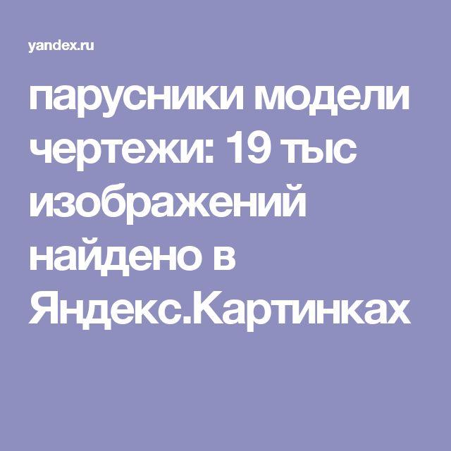парусники модели чертежи: 19 тыс изображений найдено в Яндекс.Картинках
