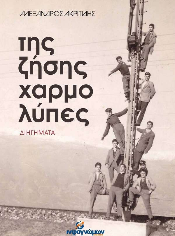 Ο Αλέξανδρος Ακριτίδης θα παρουσιάσει στην Μελίκη το νέο του βιβλίο «Της ζήσης χαρμολύπες»