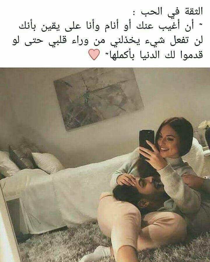 هيما حلال قلبي Arabic Love Quotes Love Words Love Husband Quotes