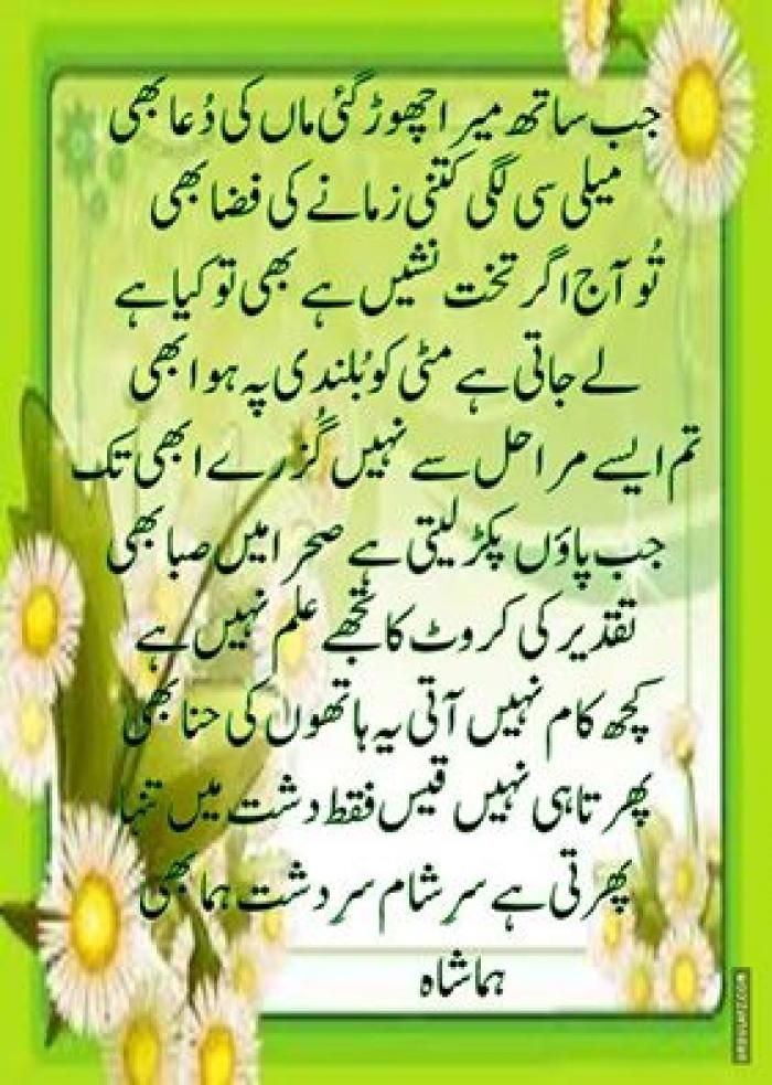 Mother Quotes From Daughter In Urdu – Quotes of the Day
