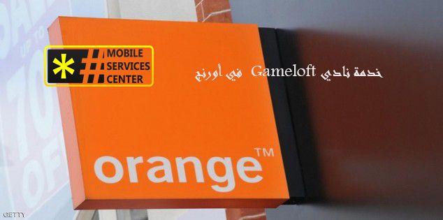 كود الغاء الاشتراك في خدمة نادي Gameloft في أورنج Tech Company Logos Gameloft Company Logo