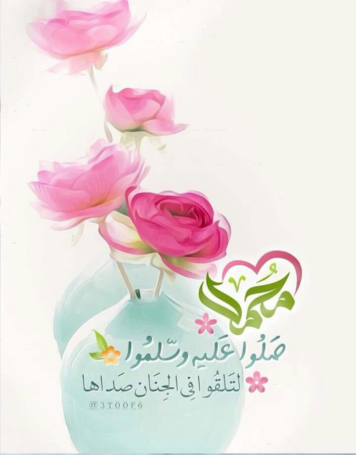 Pin By فايزة عشيبة On محمد صلي الله عليه وسلم Book Quotes Islamic Quotes Islam