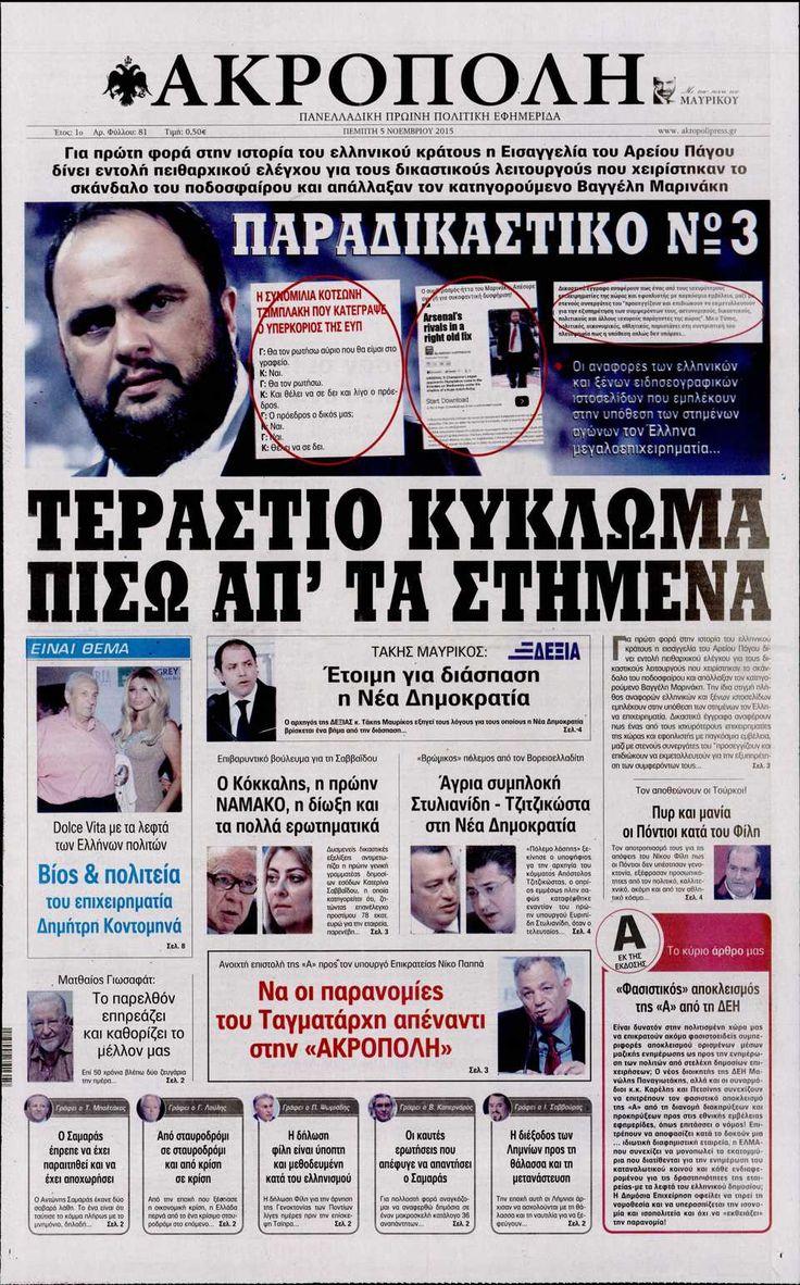 Εφημερίδα Η ΑΚΡΟΠΟΛΗ - Πέμπτη, 05 Νοεμβρίου 2015