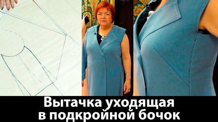 Вытачка для женского пальто большого размера Вытачка уходящая в подкройн...