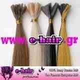 Extensions 100% remy Φυσικά Μαλλιά!! extensions , treses, afeleies, postis