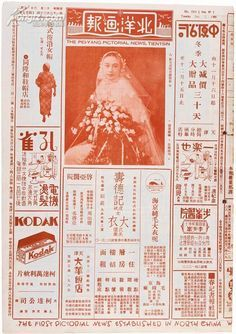 Image result for vintage chinese newspaper