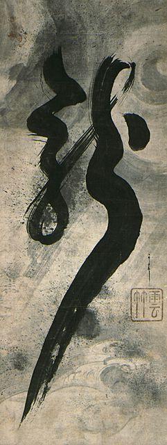 Dragon and Tiger -  Kitamuki Unchiku (Japan, 1623-1703) Japan, 17th century