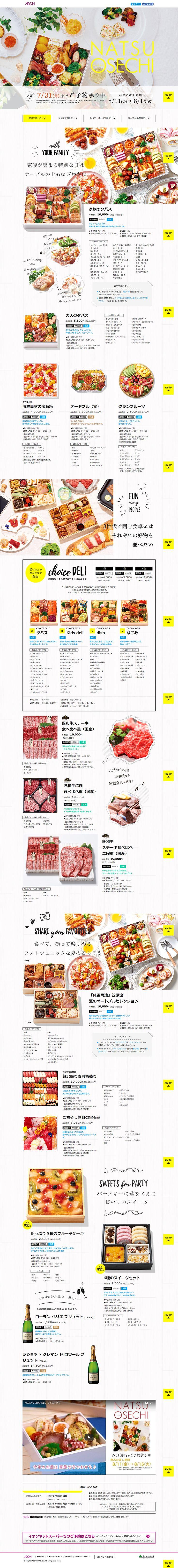 NATSUOSECHI|WEBデザイナーさん必見!ランディングページのデザイン参考に(キレイ系)http://gift.aeonsquare.net/natsuosechi/
