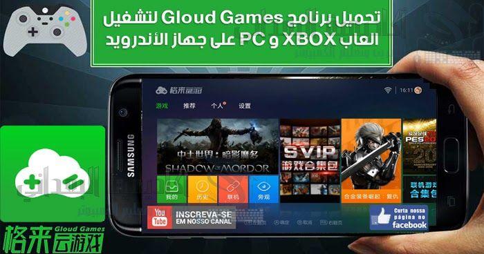 تحميل برنامج Gloud Games لتشغيل العاب XBOX و PC على جهاز