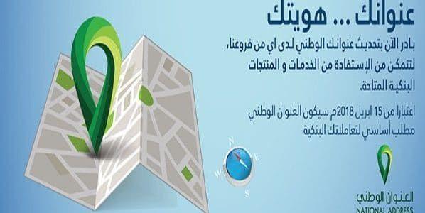 خدمة الاستعلام عن العنوان الوطني للأفراد وقطاع الأعمال عبر مؤسسة البريد السعودى Service White Out Tape Tape