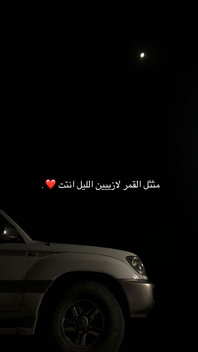 Pin By Alhajri On صور Cover Photo Quotes Beautiful Arabic Words Love Quotes Wallpaper