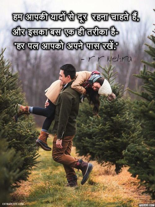hindi love quotes by rajendra nehra