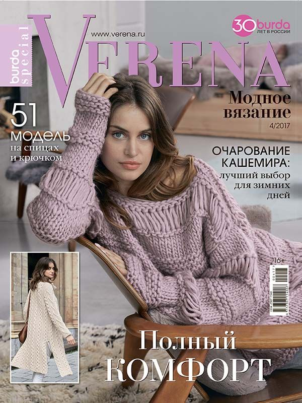 Стильные модели для холодной зимы ждут вас в новом выпуске журнала «Verena. Модное вязание». Модели для своего уровня мастерства найдут как опытные, так и начинающие рукодельницы.