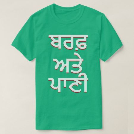ice and water in Punjabi (ਬਰਫ਼ ਅਤੇ ਪਾਣੀ) T-Shirt - click to get yours right now!