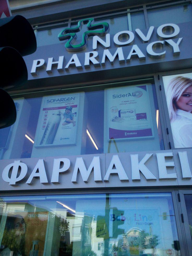 Φαρμακείο Novo Pharmacy στο Χαλανδρι