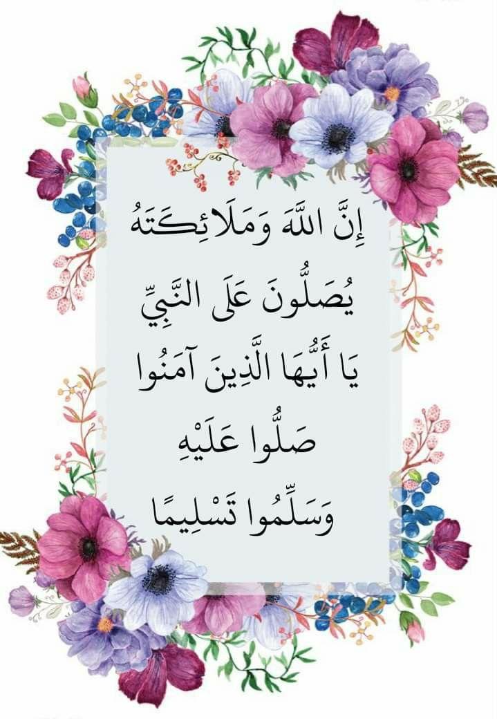 Pin By The Noble Quran On I Love Allah Quran Islam The Prophet Miracles Hadith Heaven Prophets Faith Prayer Dua حكم وعبر احاديث الله اسلام قرآن دعاء Holy Quran Ale Islam